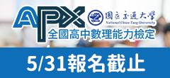APX數理能力檢定報名開始