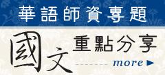 華語師資國文專題