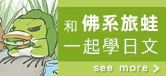 日語檢定專欄