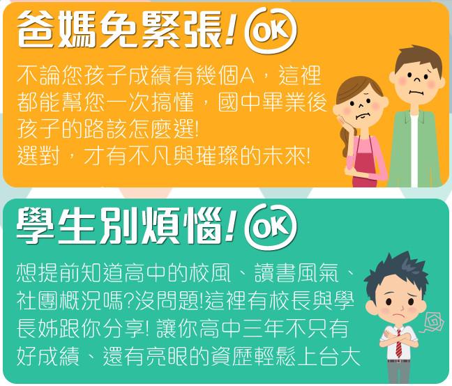 初中升高中认志愿高中天津市宝坻区图片
